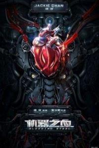 机器之血[HD]