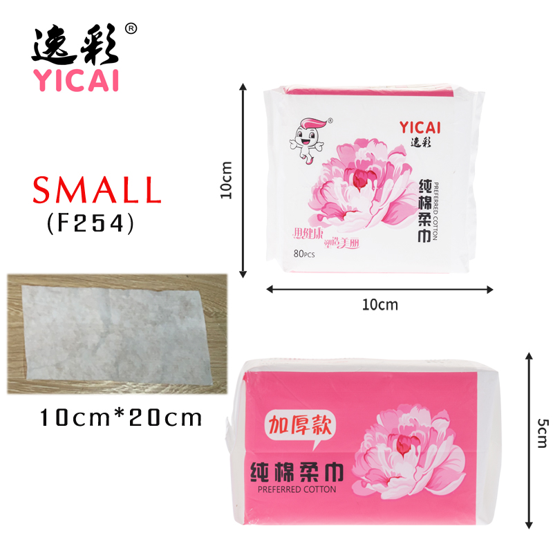 Yicai F254 Small 80pcs Natural Cotton Makeup Remover Dry Wipes