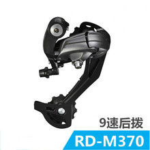 Mountain Bike Rear Shifting Transmission Bicycle M370 9 Speed Dial Derailleur Parts Accessories