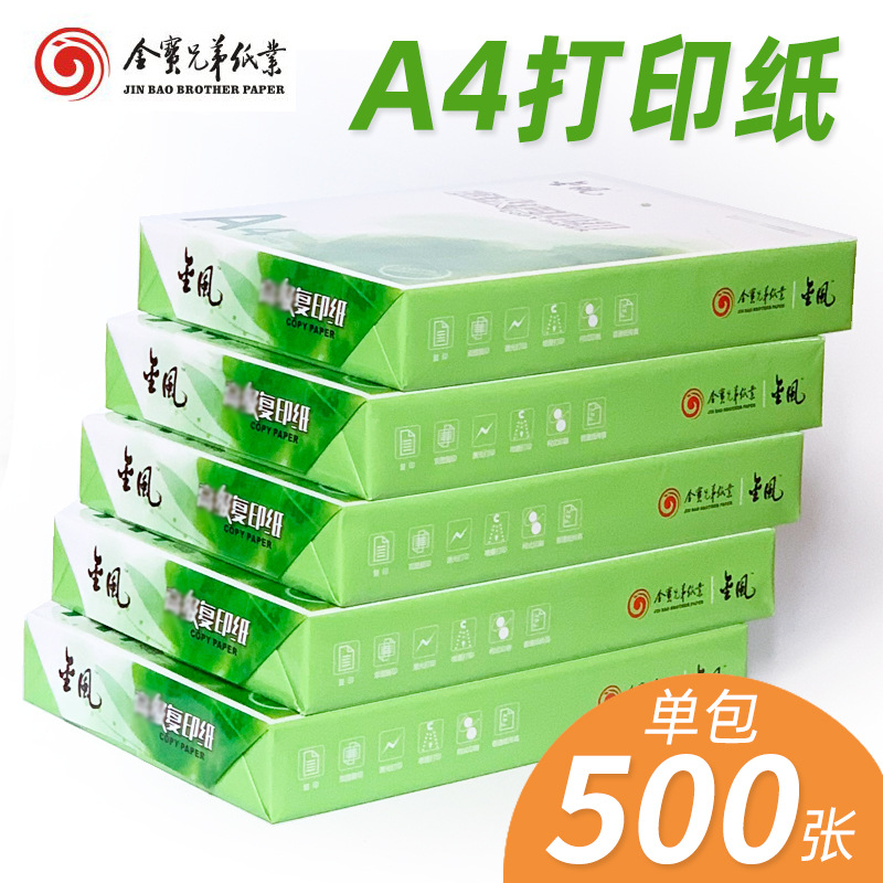 A4 Paper Print Copy Paper 70g Single Package 500 A Pack Of A4 Print White Paper 80g Scratch Paper Office For Student