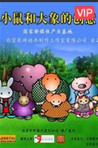 小鼠和大象的创意[HD高清]