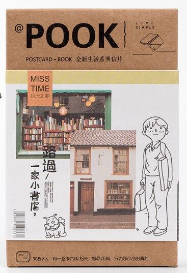 P214- Pass Store Paper Postcard(1pack=30pieces)