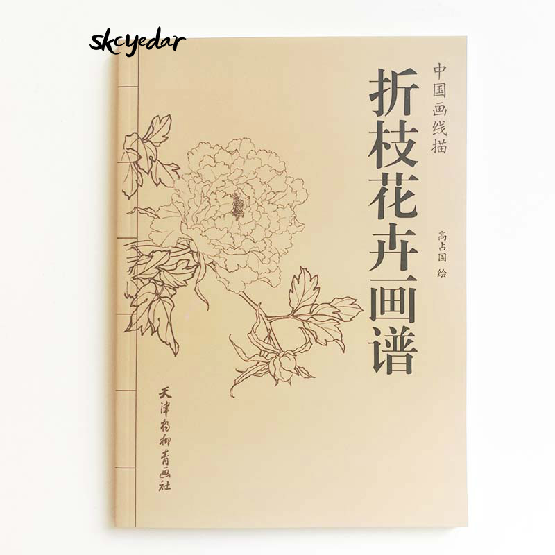 94Pages Chinese Painting  Zhezhi Flowers Line Drawing Collection Art Book Adult Coloring Book Relaxation And Anti-Stress Book