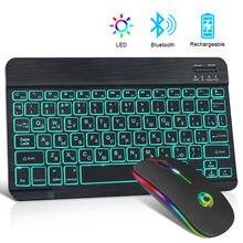 Цветная (rgb) bluetooth клавиатура и мышь Перезаряжаемые Беспроводной