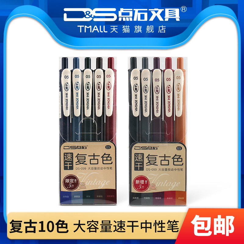 10 Different Colors Retro Design Vintage Gel Pen Smooth 0.5mm Student Pen Writing Supplies Stationery