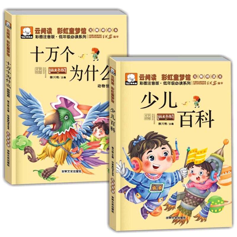 Почему тысячи/Детская энциклопедия фонетическая версия Pinyin книги школьники отличные экстраурные чтения Pictur