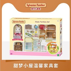 Sylvanian Families Toy Sylvanian Families Sweet Dream Cabin Warm Furniture Set GIRL'S Play House 5220