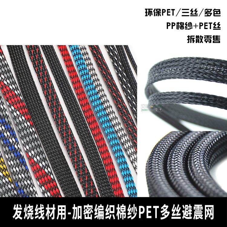 1-30Meters Cable Sleeve Snakeskin Mesh Wire Protecting Nylon Tight PET Expandable Insulation Sheathing Braided Cotton Yarn Net