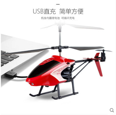 Remote Control Aircraft Unmanned Helicopter Drop-resistant Alloy Boy CHILDREN'S Toy Charging Remote Control Model Airplane Adult