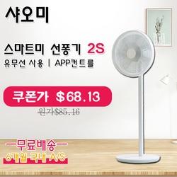 Xiaomi Smartmi pedestal fans2/2S for home refrigerator floor fan air conditioner portable wind natural App control
