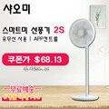 Xiaomi Smartmi voetstuk fans voor thuis koelkast vloer fan airconditioner draagbare wind natuurlijke App controle