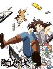热血人面犬OVA
