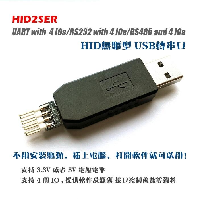 HID2SER USB To UART/TTL/RS232/RS485/IO CH9326 Free Drive Serial Port