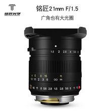 TTArtisan lente F1.5 de 21mm para cámaras Leica m mount, como Leica M M, M240, M3, M6, M7, M8, M9, M9p, M10, 21 1.5lens