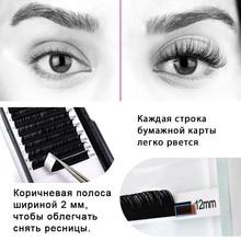 Русские 3D индивидуальное наращивание ресниц C D локон ручной работы норковые Накладные ресницы искусственные норковые ресницы