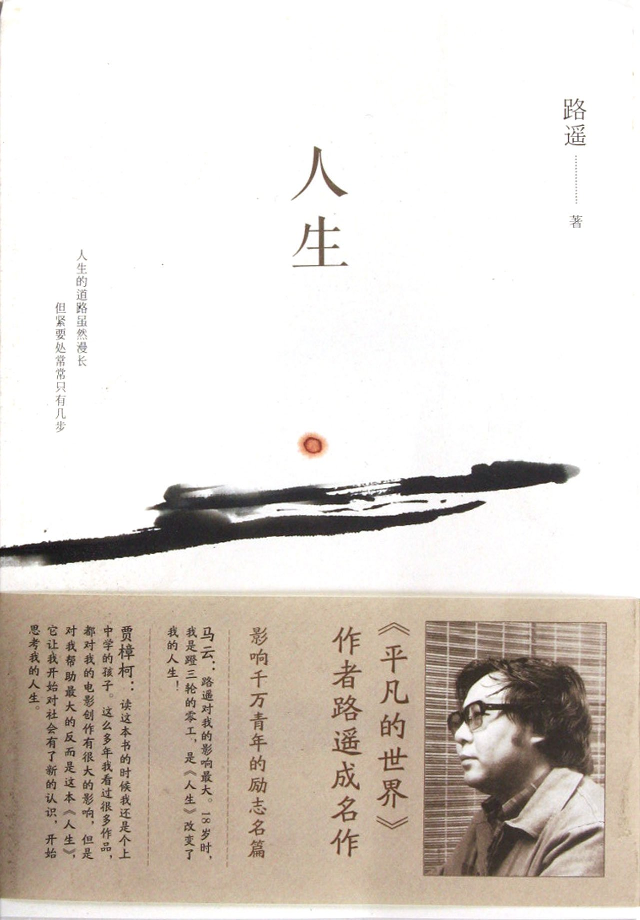 Life (Chinese Edition)
