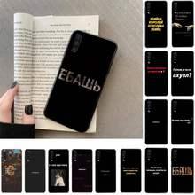 FHNBLJ Russische Zitate Wörter Telefon Fall Für Samsung Galaxy a50 A30S A50S a71 70 a10 fall samsung a51 fall