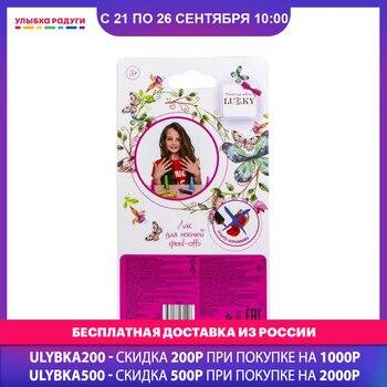 Beauty & Fashion Toys Lucky 3119529 Улыбка радуги ulybka radugi r-ulybka smile rainbow косметика Toys Hobbies Pretend Play baby cosmetics