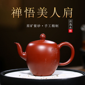 Wholesale yixing teapot undressed ore dahongpao satori beauty shoulder are recommended handmade carved tea teapot
