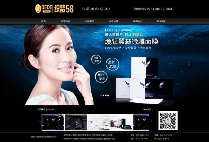 黑色大气美容化妆品企业网站模板