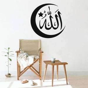 Image 3 - Muslim Islamic Wall Stickers Vinyl quotes Welcome Allah Wallpaper Muslim Islamic Designs Living Room Home Decoration