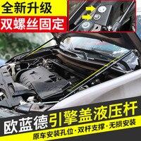 Para mitsubishi outlander 2013-2019 duplo óleo selo de apoio haste hidráulica jackstay motor capa suporte acessórios do carro