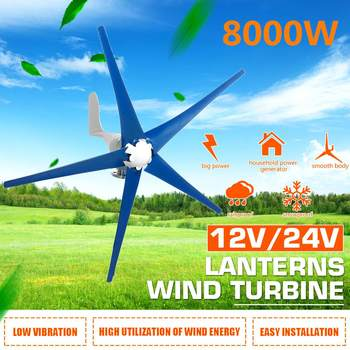8000W 5 ostrzy turbina wiatrowa poziomy generator wiatrowy 12 V 24 V z kontrolerem wiatrak turbiny energetyczne ładowanie tanie i dobre opinie STAINLESS STEEL Generator energii wiatru Bez Podstawy Montażowej automatic adjustment of the wind Electromagnet wind wheel yaw