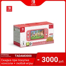 Игровая консоль Nintendo Switch Lite + код Animal Crossing: New Horizons + NSO (3 мес.)