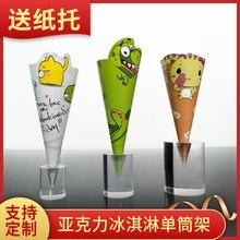 Suporte de exibição novo cone de sorvete de furo único Tubo doce prateleira crocante suporte de sorvete suporte de sorvete