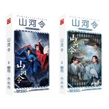 Nuevo 1660 unids/set palabra de Honor de gran postal Shan que Ling personaje, Estrella tarjetas de felicitación Tarjeta de mensaje de los Fans de regalo