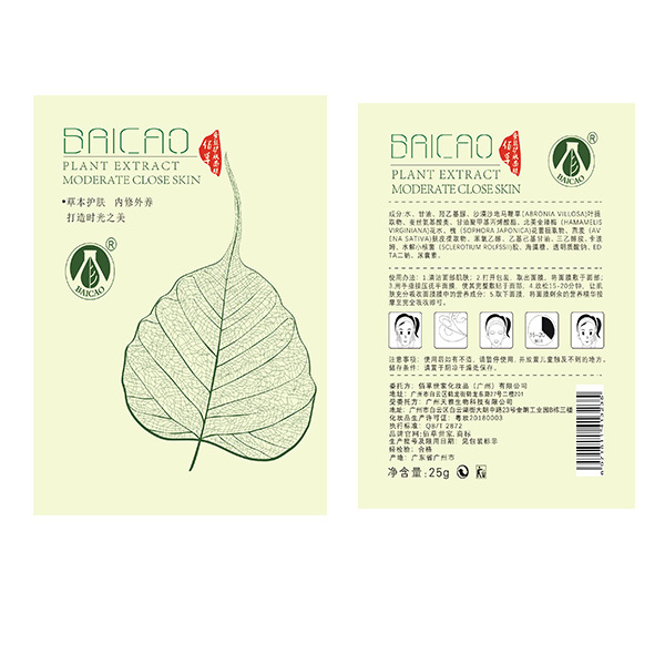 25ml*10pcs Herborist Silk Mask Hyaluronic Acid Silk Mask Men and Women Skin Care Repair Makeup Skin Care Mask 3
