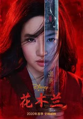 木兰传说 / 花木兰真人版 / 迪士尼真人版花木兰海报