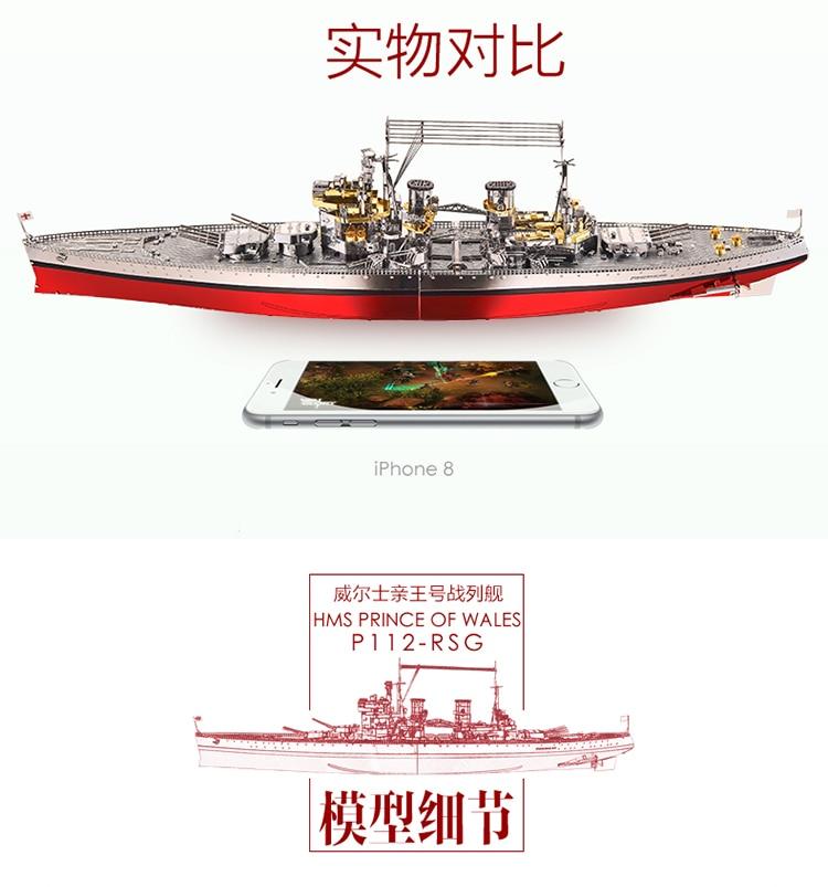 拼酷-P112-RSG威尔士亲王号战列舰6.0_07