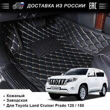ROWNFUR Car Floor Mats for Toyota Land Cruiser Prado 120 150 Waterproof Leather Floor Mat Car-styling Interior Car Carpet Mat цена 2017