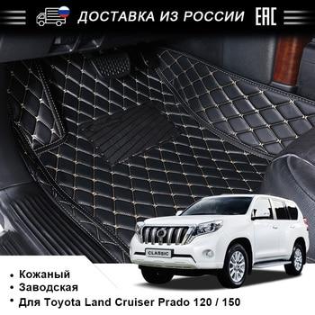 цена на ROWNFUR Car Floor Mats for Toyota Land Cruiser Prado 120 150 Waterproof Leather Floor Mat Car-styling Interior Car Carpet Mat