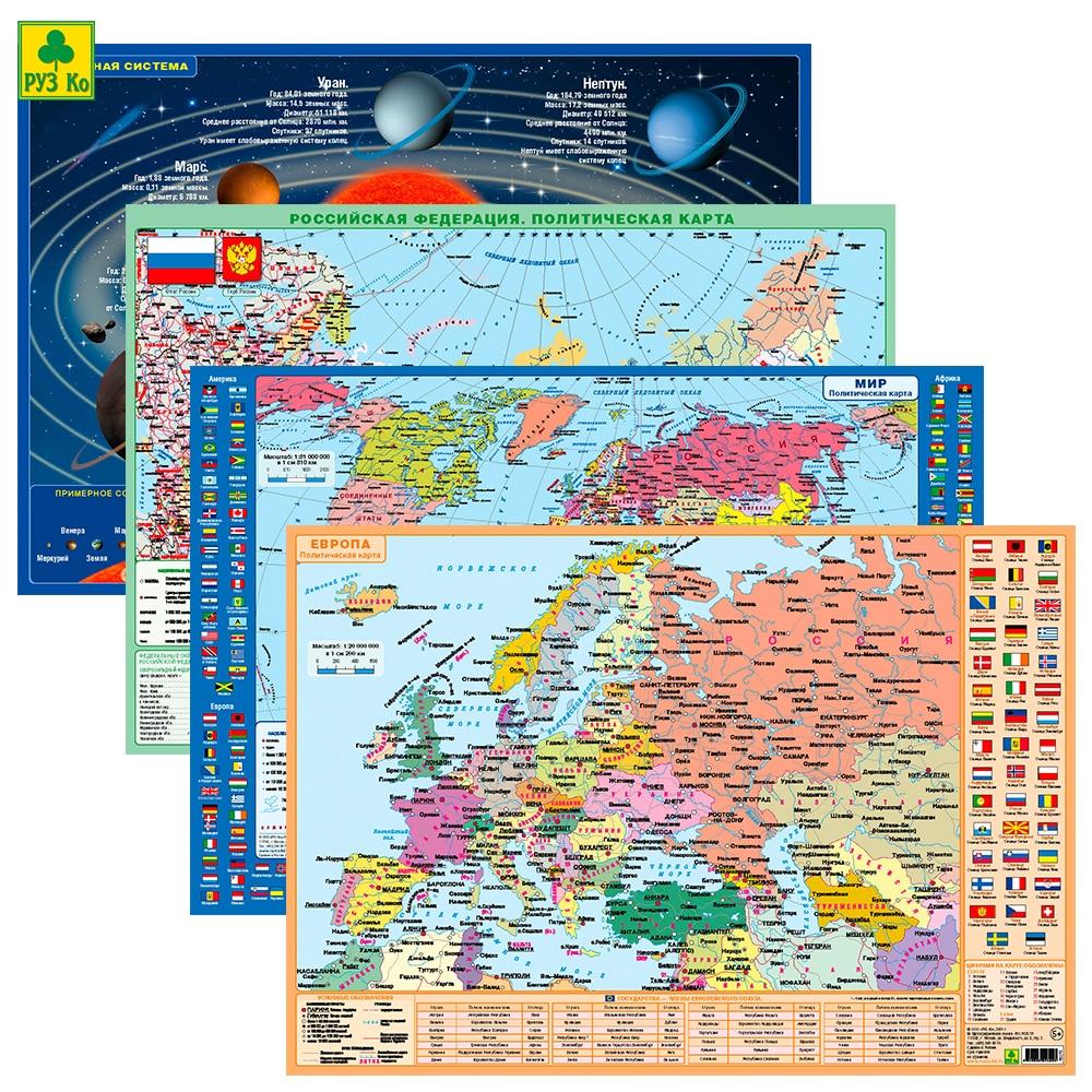 Комплект из 4-х двусторонних планшетных карт РУЗ Ко, А3: РФ, Европы, Мира Солнечной системы/звездного неба.