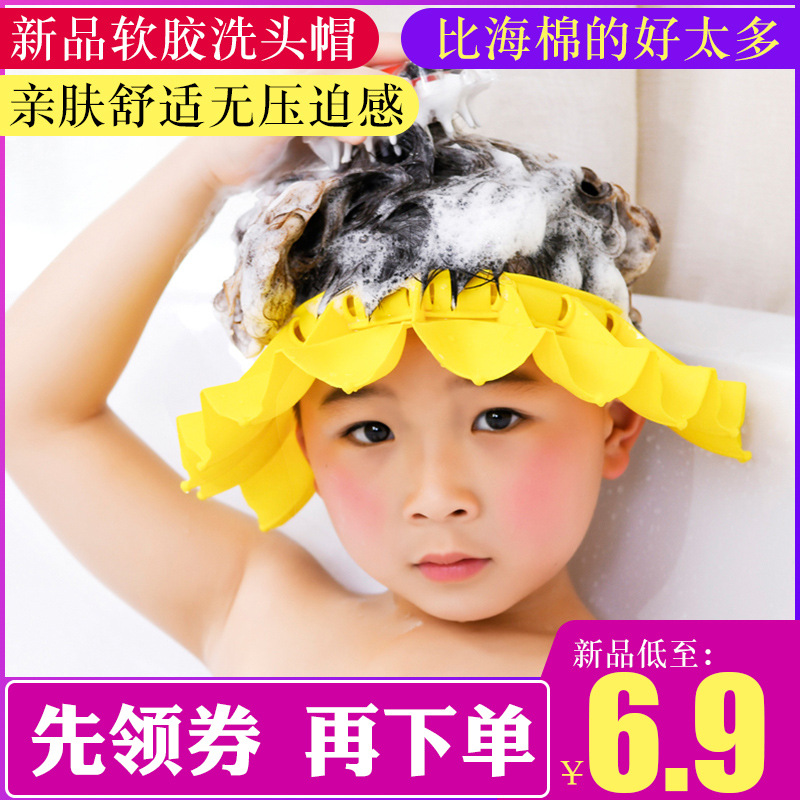 Baby Infants Bath Children Kids Soft Waterproof Wash Shower Cap Sub-Extra-large-Zhejiang Province Leak-Proof Wash