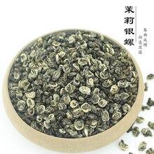 SZC-0046 Chinese Tea Jasmine yinluo tea Alpine Green Tea Jasmine flower Biluochun tea new tea taste sweet and mellow