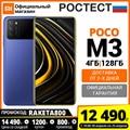 Смартфон POCO M3 4 + 128ГБ RU,[промокод:RAKETA800],[Ростест, Доставка от 2 дня, Официальная гарантия]