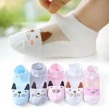 5 парт/Лот детские носки летние сетчатые тонкие для новорожденных