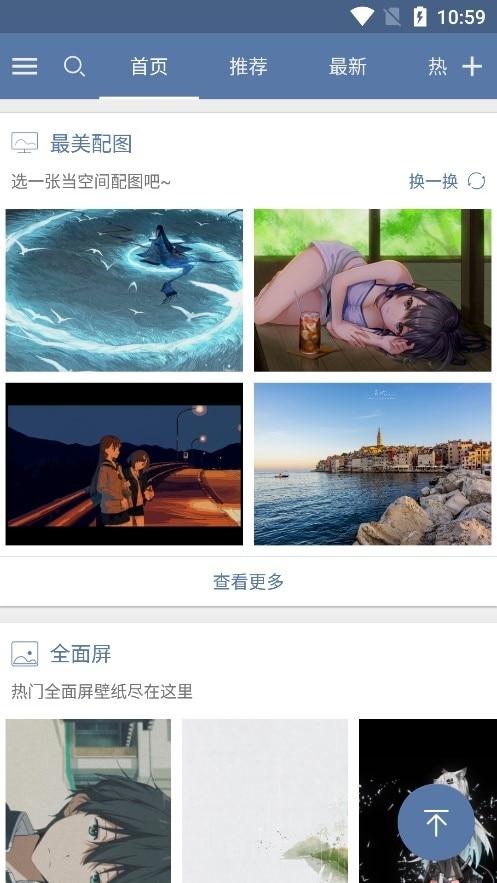 搜图神器v4.3.5会员版  海量高清图片