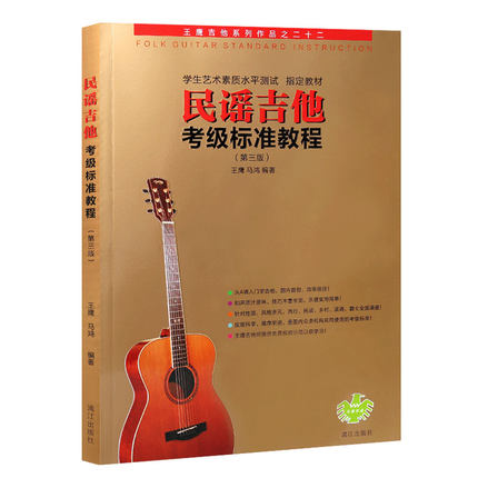 Standard Course For Grading Examination For Folk Guitar / Beginner Zero Basic Classic Self-taught Introductory Course