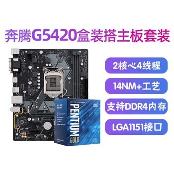 ASUSH310M-F H310M-E R2.0 B365M-K motherboard + Intel G5400 CPU motherboard + CPU set