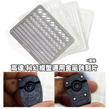 For Model Making Tools Gundam Military Model Stainless Steel Photo-Etching Parts Detail Transformation Metal Etch Plate