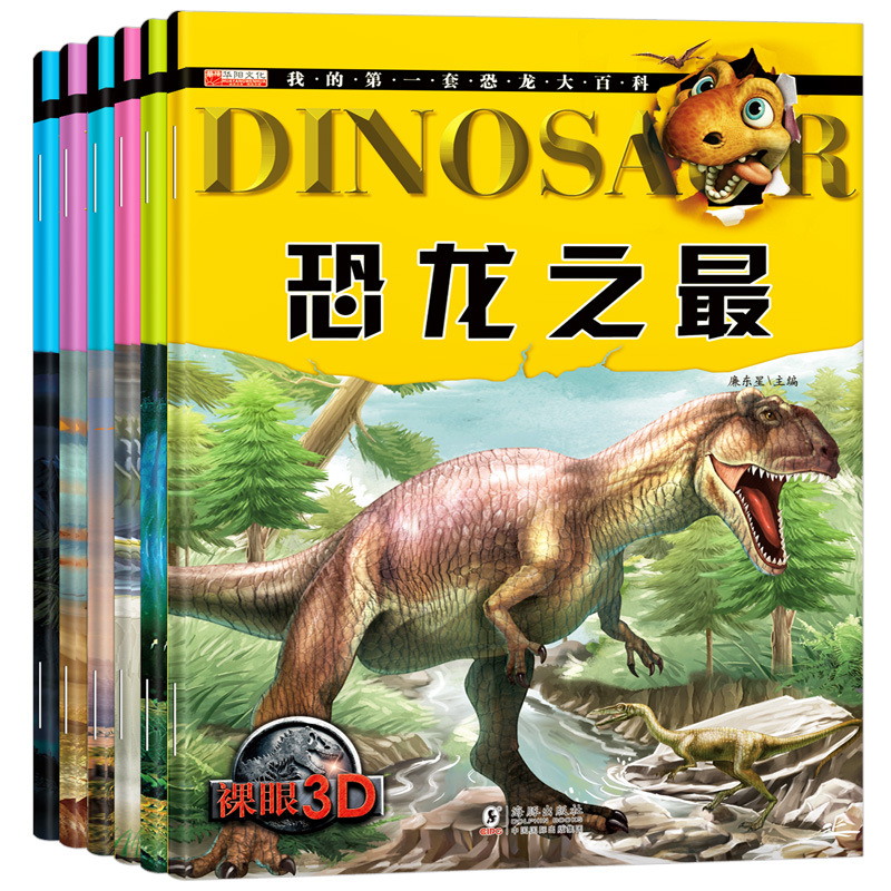 Dinosaur Encyclopedia Of 100,000 PCs Why CHILDREN'S Version Popularization Of Science Animal World Dinosaur Book Children Encycl
