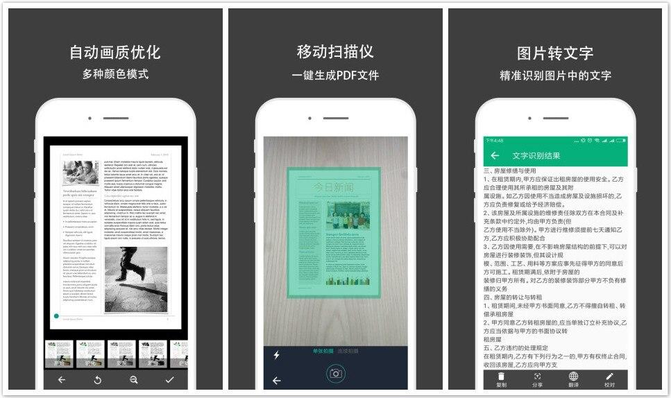 全能扫描王 手机扫描仪条形码/照片转PDF/图片提取文字