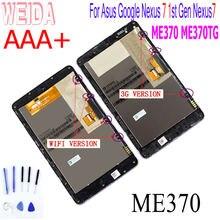 Weida для asus google nexus 7 me370 1 го поколения nexus7 2012