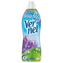 Кондиционер для белья концентрированный «Свежесть Прованса» Vernel, 910 мл
