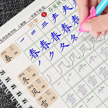 3 piece primary school first grade second book regular script Chinese new calligraphy and hard pen practice copybook