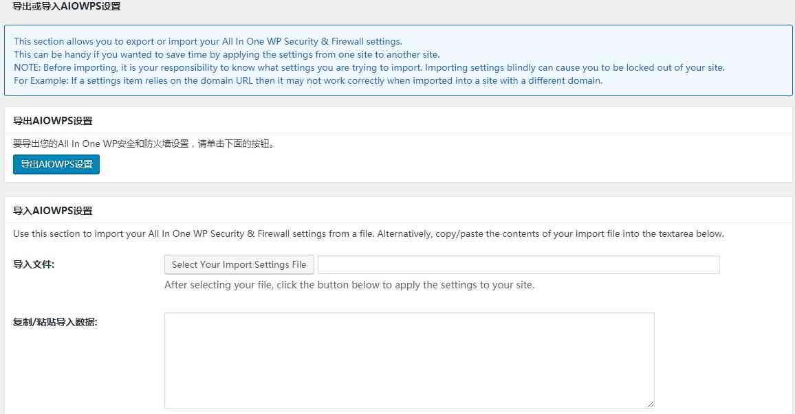 WordPress网站安全防护插件配置讲解-All In One WP Security & Firewall-资源客